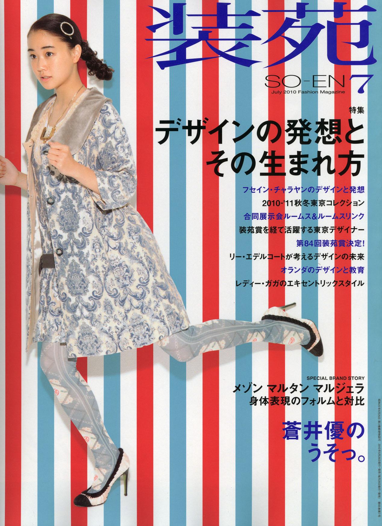 01装苑-2010-7月号