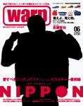 07warp-2011-6月号