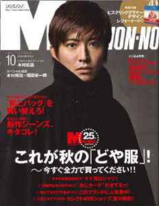 13MEN`S NON-NO-2011-10月号