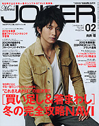 19MEN`S JOKER-2012-2月号