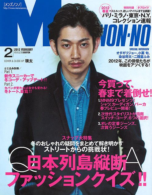 21MEN`S NON-NO-2012-2月号