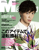 24MEN`S NON-NO-2012-3月号