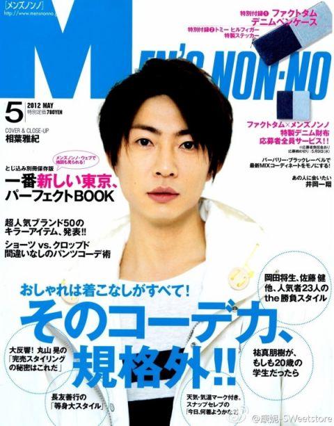32MEN`S NON-NO-2012-5月号
