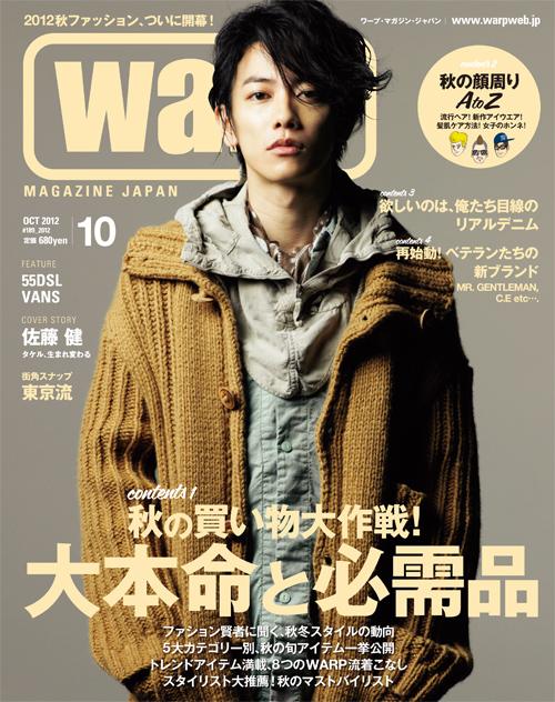 42warp-2012-10月号