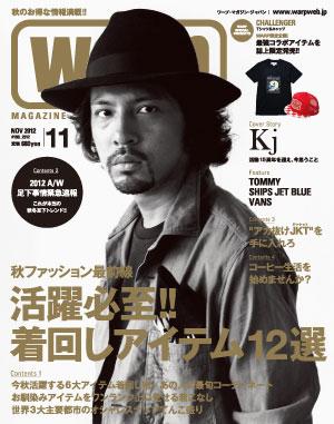 46warp-2012-11月号