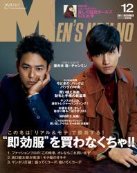 49MEN`S NON-NO-2012-12月号