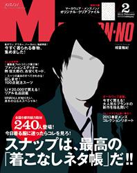 56MEN`S NON-NO-2013-2月号