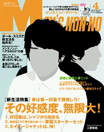 63MEN`S NON-NO 2013 4月号