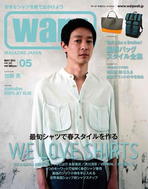 65 warp 2013 5月号