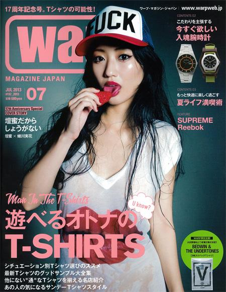 78 warp 2013 7月号