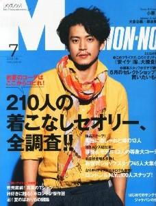 76 MEN'S NON-NO 2013 7月号
