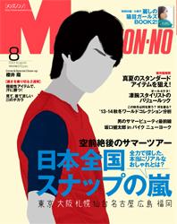MEN'S NON-NO 2013 8月