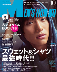 MEN'S NON-NO 2013 10月号