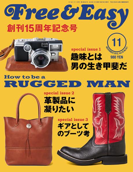 free & easy 2013 11月号