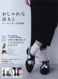 リンネル特別編集 おしゃれな足もとコーディネートBOOK (e-MOOK)