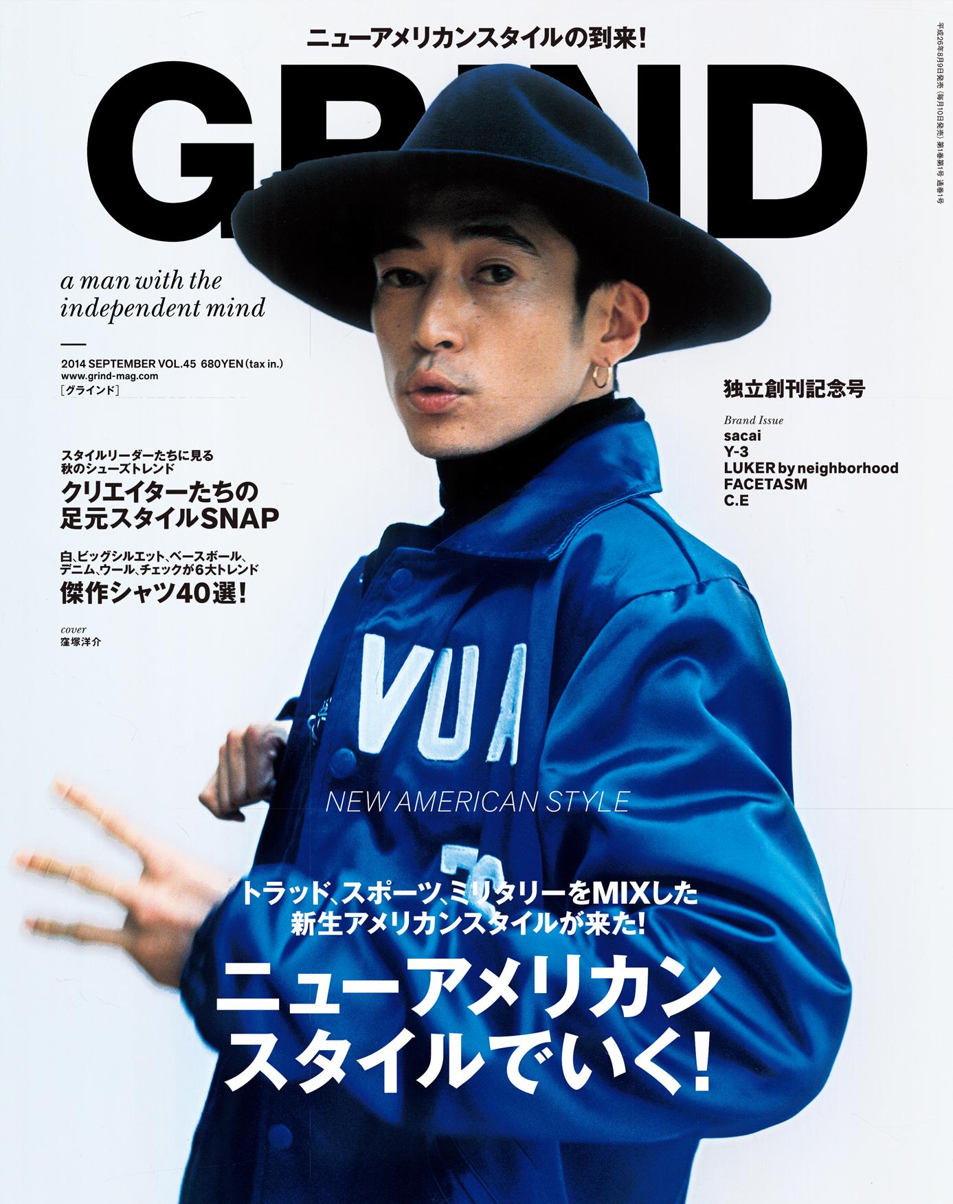 GRIND_vol45 9月号8:5売