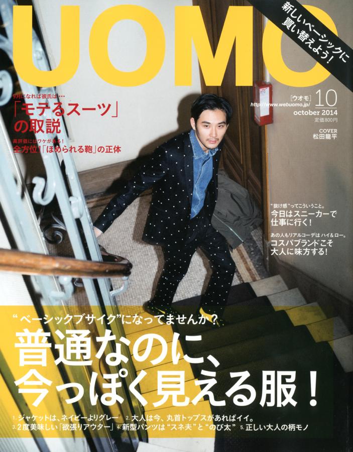 UOMO 2014 10