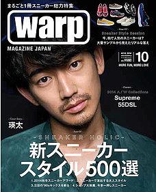 warp2014.10月号