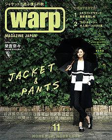 warp2014.11月号