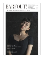 BARFOUT!Vol.231.2014.11.19売
