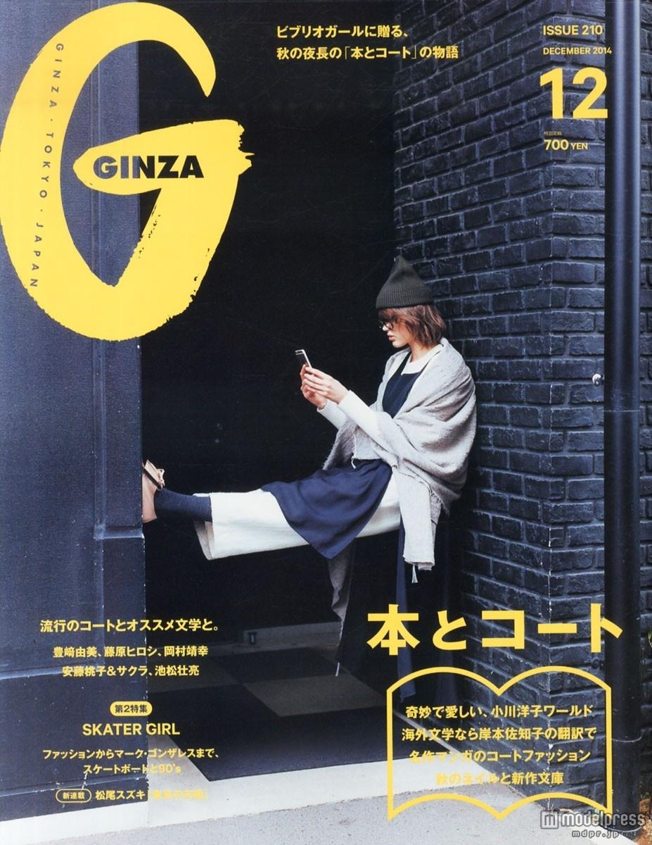 GINZA12月号.2014.11.12売