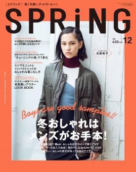SPRiNG 12月号2014.10.23売