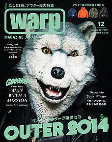 warp12月号2014.11.24売