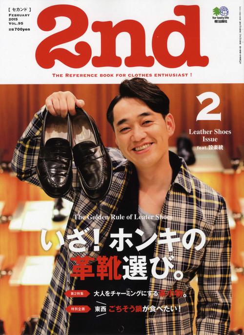 2nd2015.2月号.12.16売