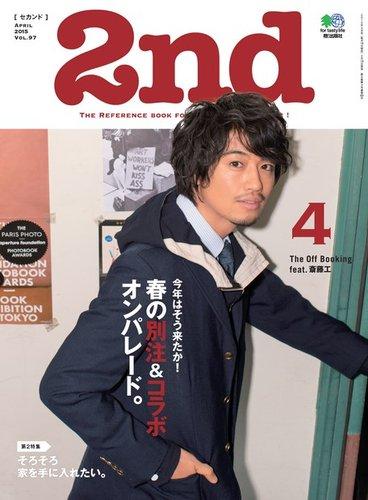 2nd 4月号・2015.2.16売