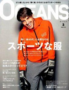 OCEANS 2015.3月号・1.24売