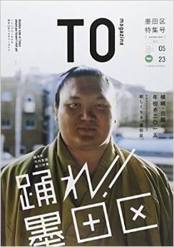 To magazin 墨田区特集号 1.22売