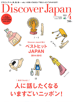 DiscoverJapan3:6売・4月号