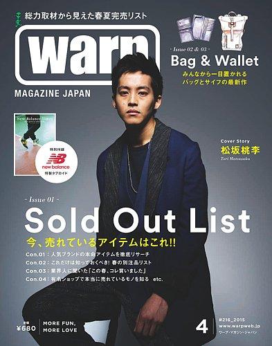 warp2:24売・4月号