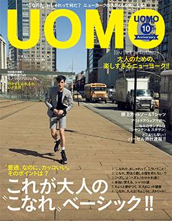 UOMO2015.6月号