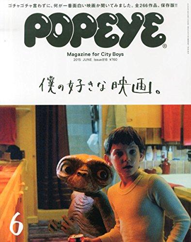 popeye 2015.6