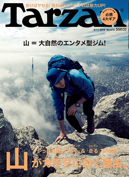 Tarzan2015.No673.5.28売