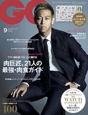 GQ20159月号724売