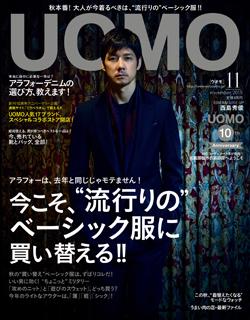 UOMO2015.11月号201511