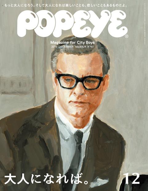 popeye2015.12月号11.10売