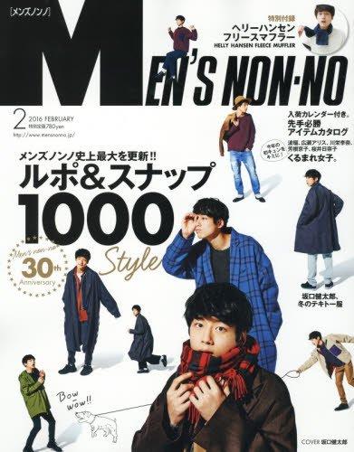 Men's NONNO_2月号