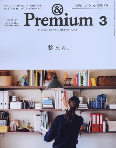 & Premium_3月号