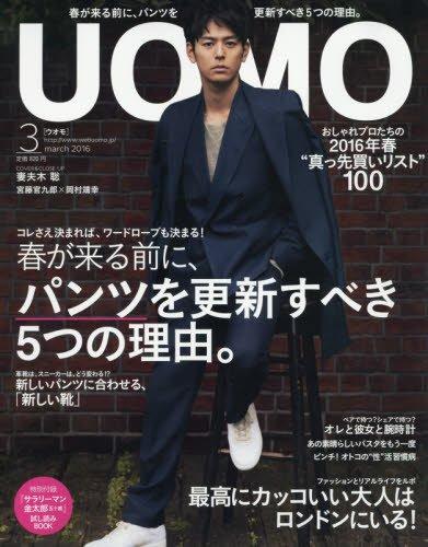 UOMO_3月号