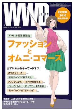 WWD JAPAN 2016 7:25