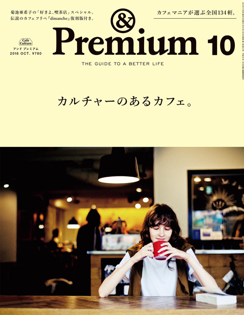 &Premium 10月号