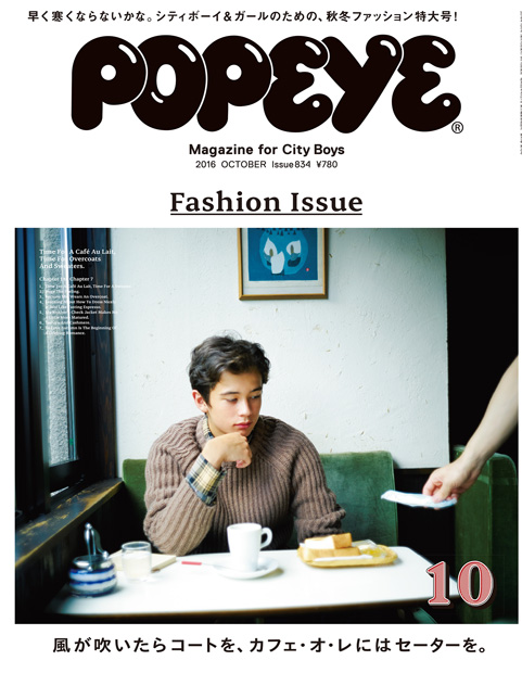 popeye10月号