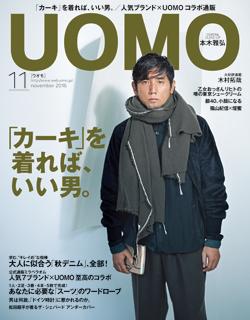 UOMO11月号