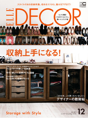 ELLE DECOR12月号