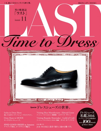 LAST_issue11_11月