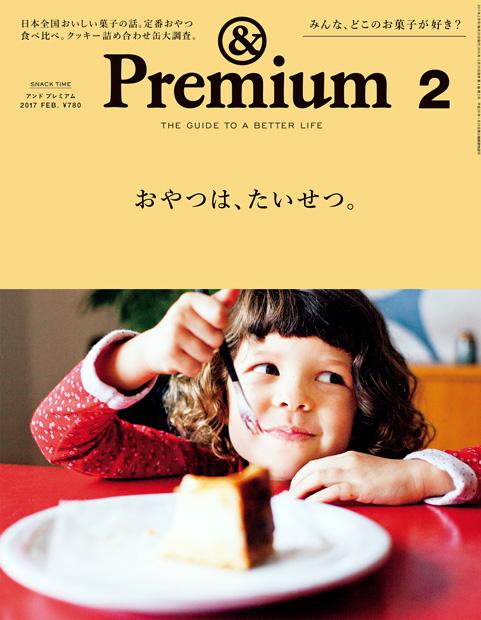 &Premium3月号