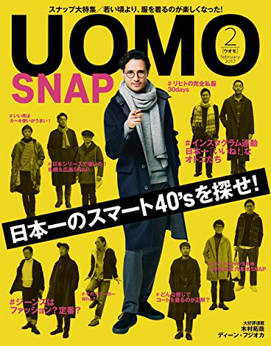 UOMO2月号